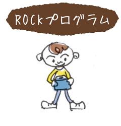 ROCKプログラム