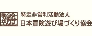 イメージ図/特定非営利活動法人日本冒険遊び場づくり協会