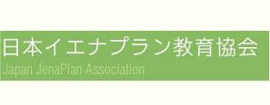 イメージ図/日本イエナプラン教育協会