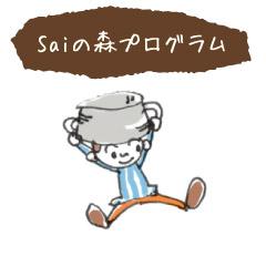 saiの森プログラム