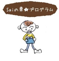 Saiの巣プログラム