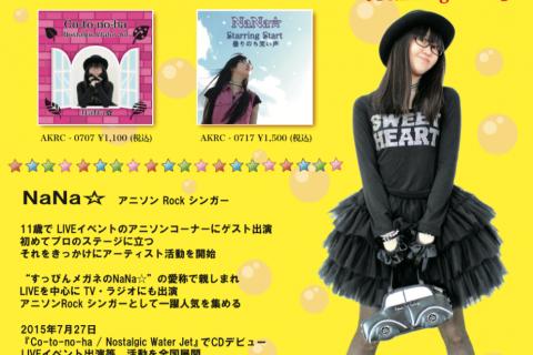 イメージ図/菜の花畑イベントにアニソンシンガー NaNa☆ちゃん、参加決定!