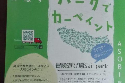 イメージ図/月1 プレーパーク開催!