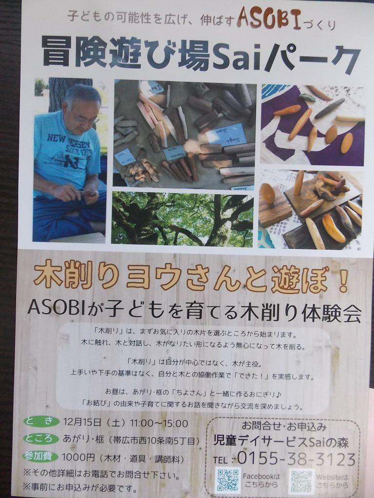 イメージ図/12月イベントのお知らせ