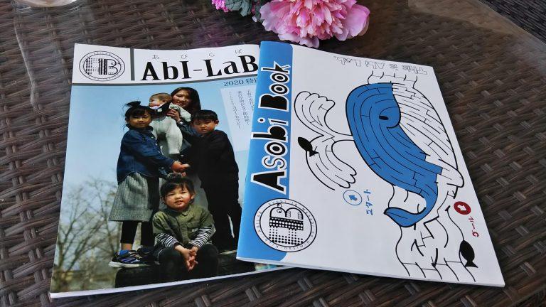 イメージ図/冊子「Abi-Lab.」創刊!