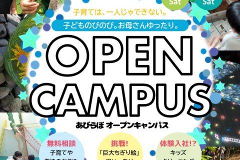 イメージ図/オープンキャンパスを開催します!